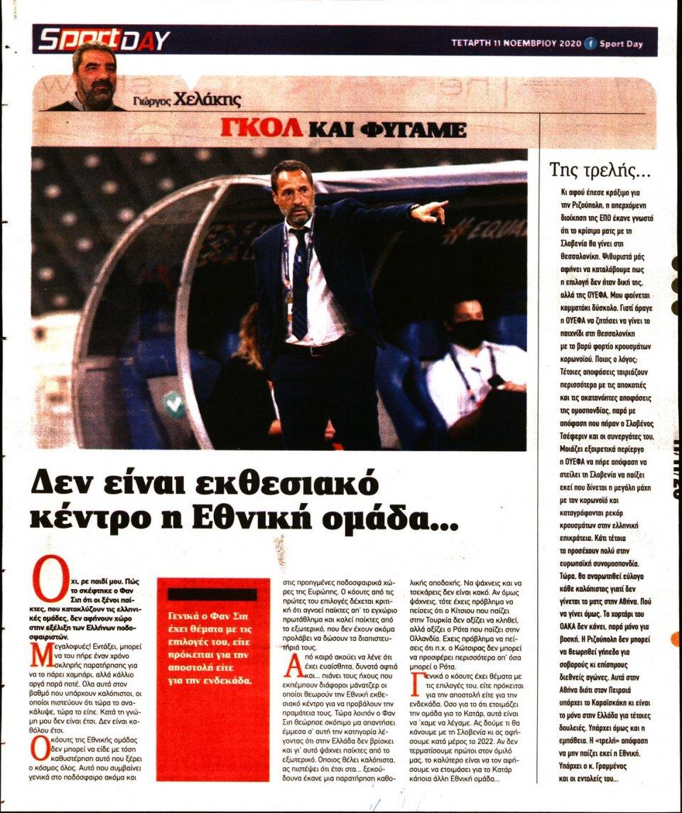 Οπισθόφυλλο Εφημερίδας - Sportday - 2020-11-11