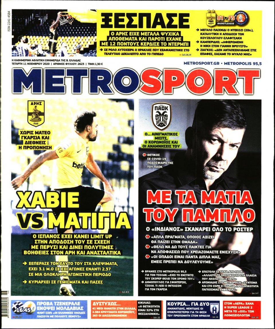 Πρωτοσέλιδο Εφημερίδας - METROSPORT - 2020-11-11
