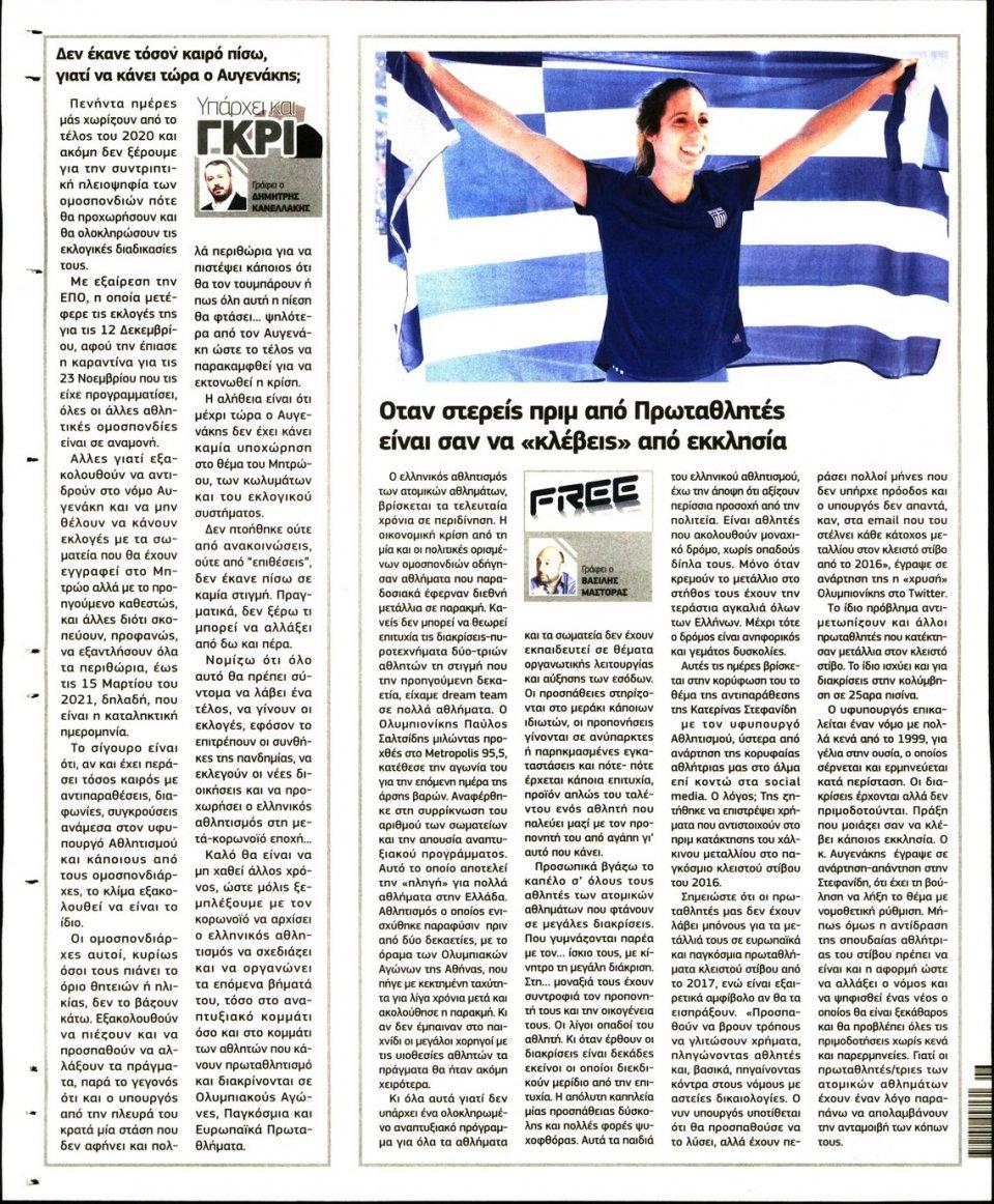 Οπισθόφυλλο Εφημερίδας - METROSPORT - 2020-11-11