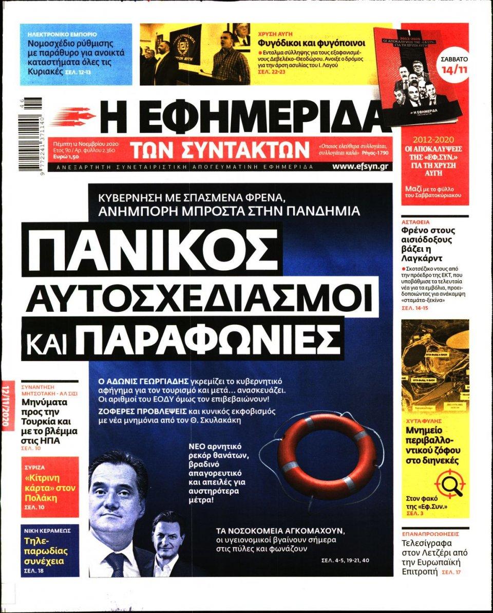Πρωτοσέλιδο Εφημερίδας - Η ΕΦΗΜΕΡΙΔΑ ΤΩΝ ΣΥΝΤΑΚΤΩΝ - 2020-11-12