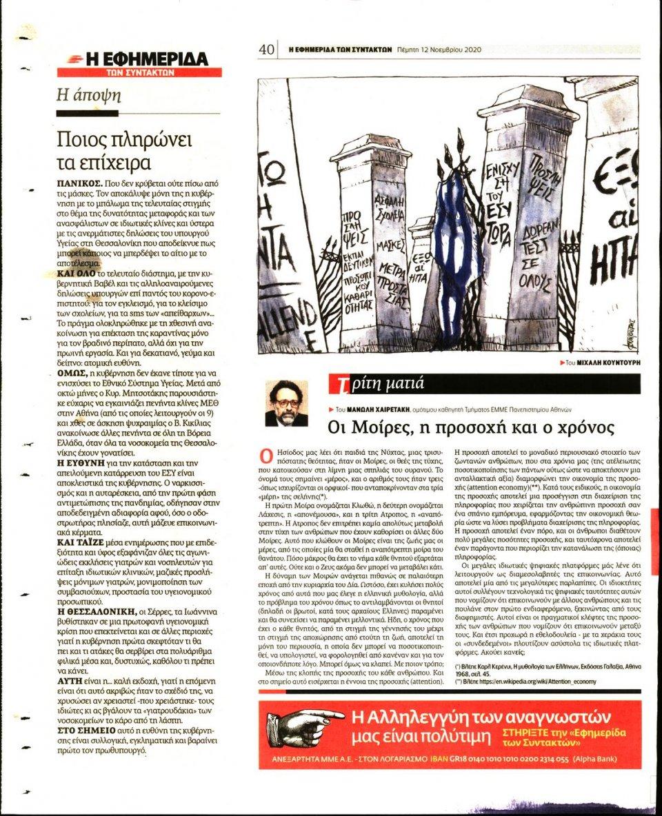 Οπισθόφυλλο Εφημερίδας - Η ΕΦΗΜΕΡΙΔΑ ΤΩΝ ΣΥΝΤΑΚΤΩΝ - 2020-11-12