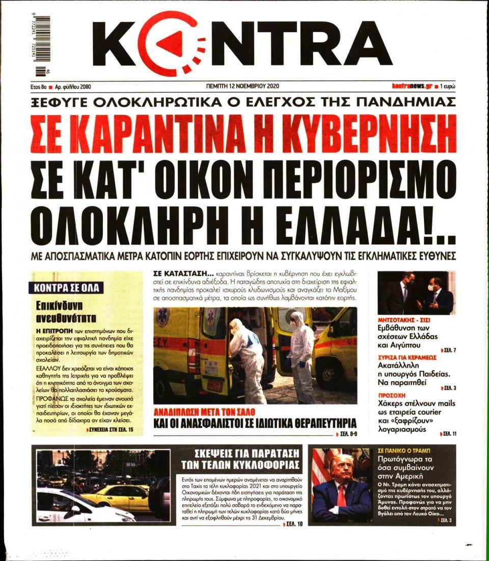 Πρωτοσέλιδο Εφημερίδας - KONTRA NEWS - 2020-11-12