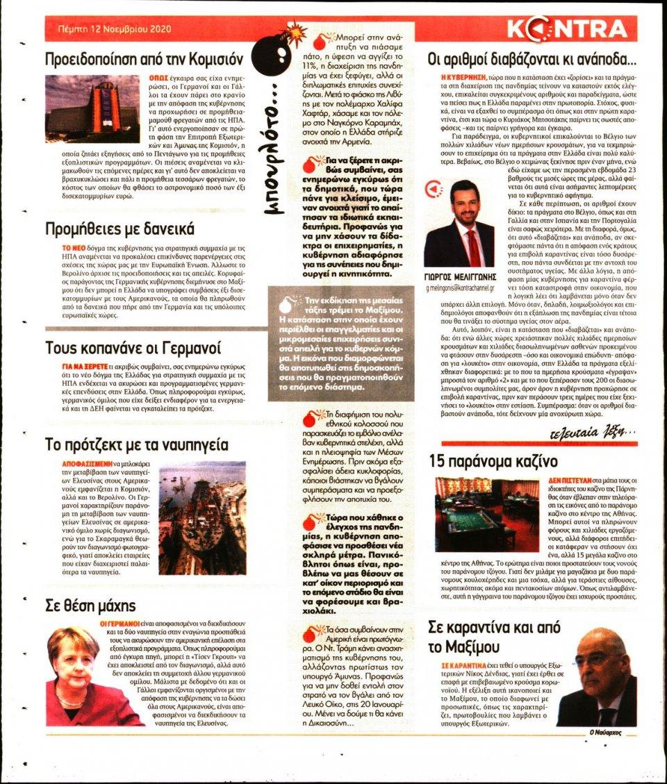 Οπισθόφυλλο Εφημερίδας - KONTRA NEWS - 2020-11-12