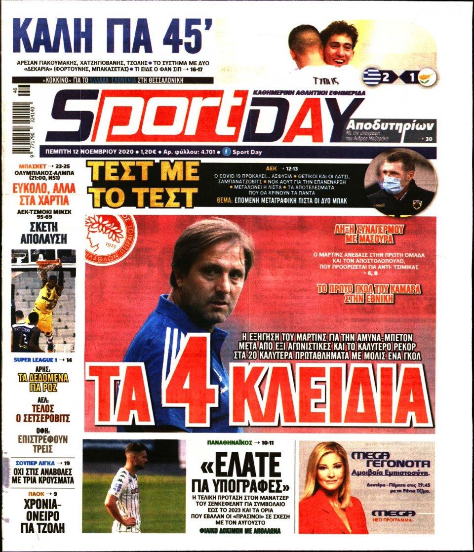 Πρωτοσέλιδο Εφημερίδας - Sportday - 2020-11-12