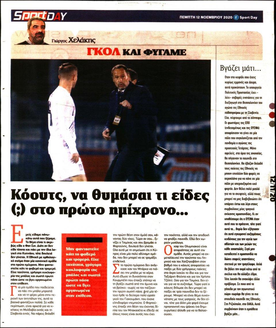 Οπισθόφυλλο Εφημερίδας - Sportday - 2020-11-12
