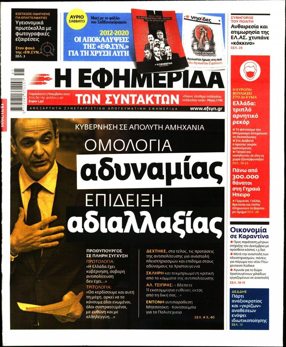 Πρωτοσέλιδο Εφημερίδας - Η ΕΦΗΜΕΡΙΔΑ ΤΩΝ ΣΥΝΤΑΚΤΩΝ - 2020-11-13