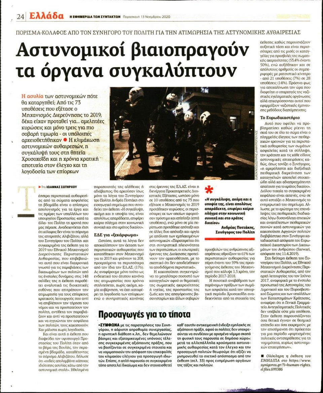 Οπισθόφυλλο Εφημερίδας - Η ΕΦΗΜΕΡΙΔΑ ΤΩΝ ΣΥΝΤΑΚΤΩΝ - 2020-11-13