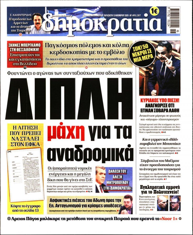 Πρωτοσέλιδο Εφημερίδας - ΔΗΜΟΚΡΑΤΙΑ - 2020-11-13