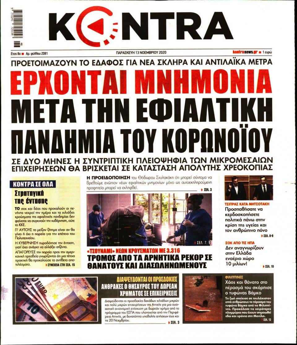 Πρωτοσέλιδο Εφημερίδας - KONTRA NEWS - 2020-11-13