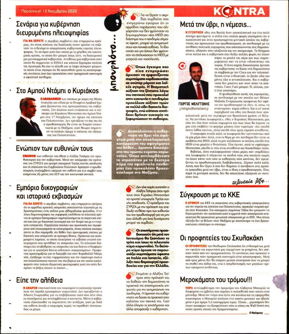Οπισθόφυλλο Εφημερίδας - KONTRA NEWS - 2020-11-13