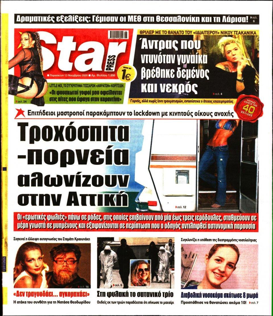 Πρωτοσέλιδο Εφημερίδας - STAR PRESS - 2020-11-13