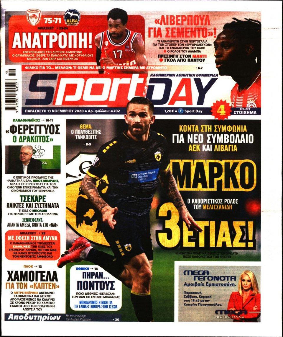 Πρωτοσέλιδο Εφημερίδας - Sportday - 2020-11-13