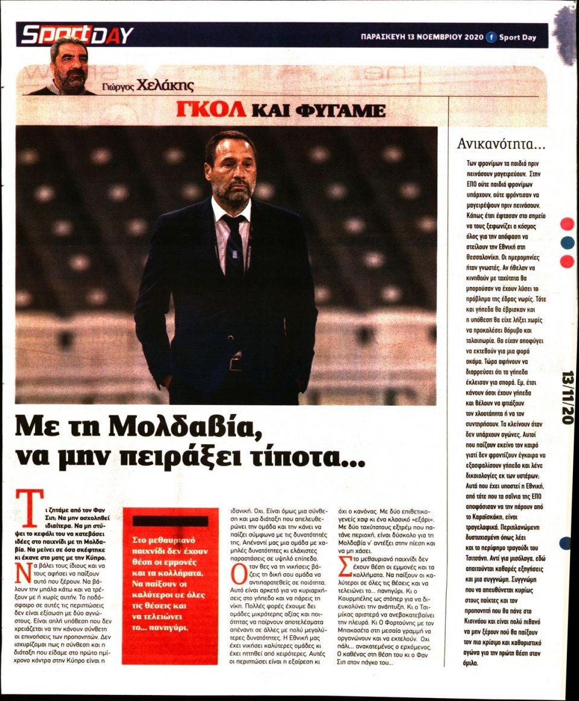 Οπισθόφυλλο Εφημερίδας - Sportday - 2020-11-13