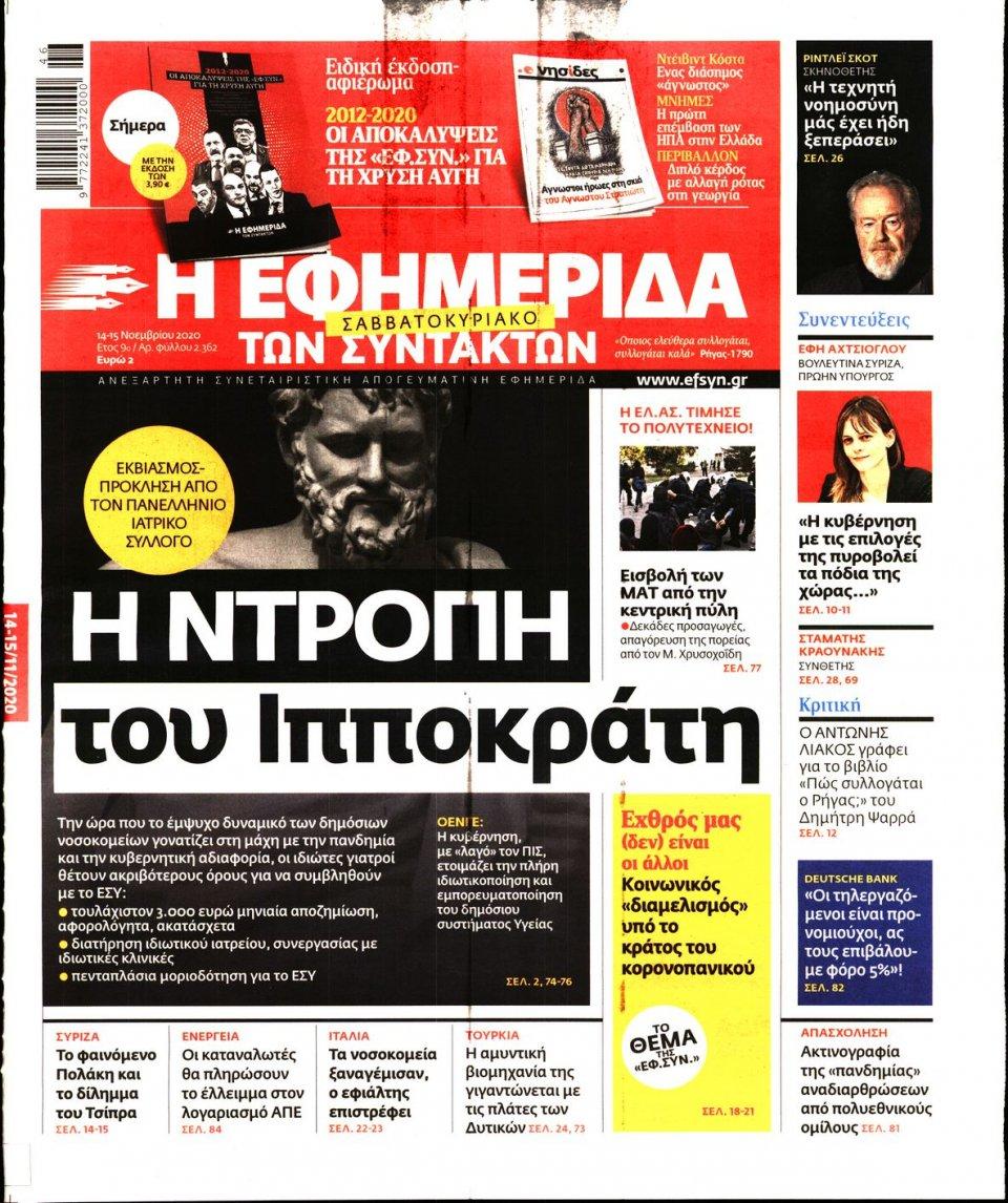 Πρωτοσέλιδο Εφημερίδας - Η ΕΦΗΜΕΡΙΔΑ ΤΩΝ ΣΥΝΤΑΚΤΩΝ - 2020-11-14
