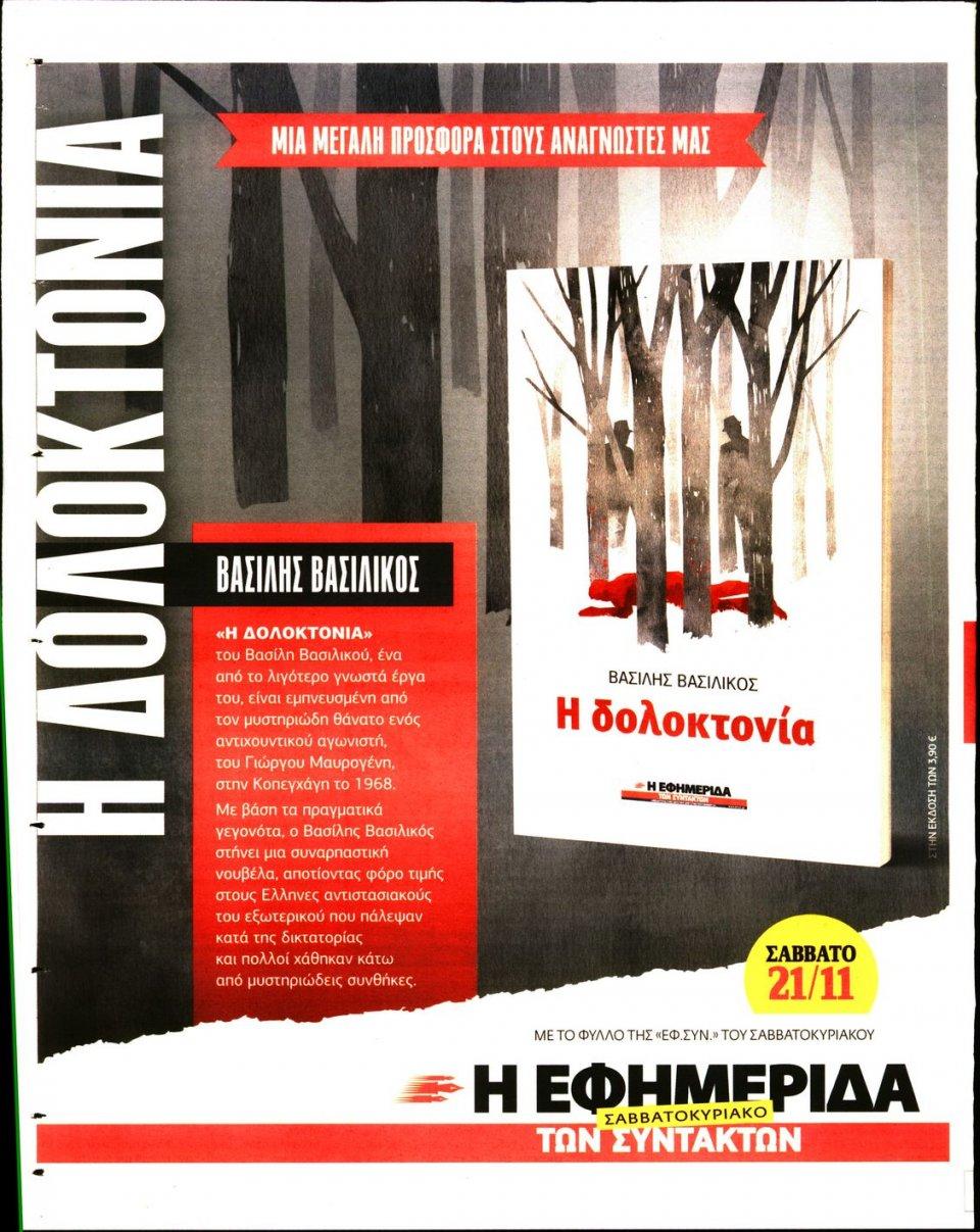Οπισθόφυλλο Εφημερίδας - Η ΕΦΗΜΕΡΙΔΑ ΤΩΝ ΣΥΝΤΑΚΤΩΝ - 2020-11-14
