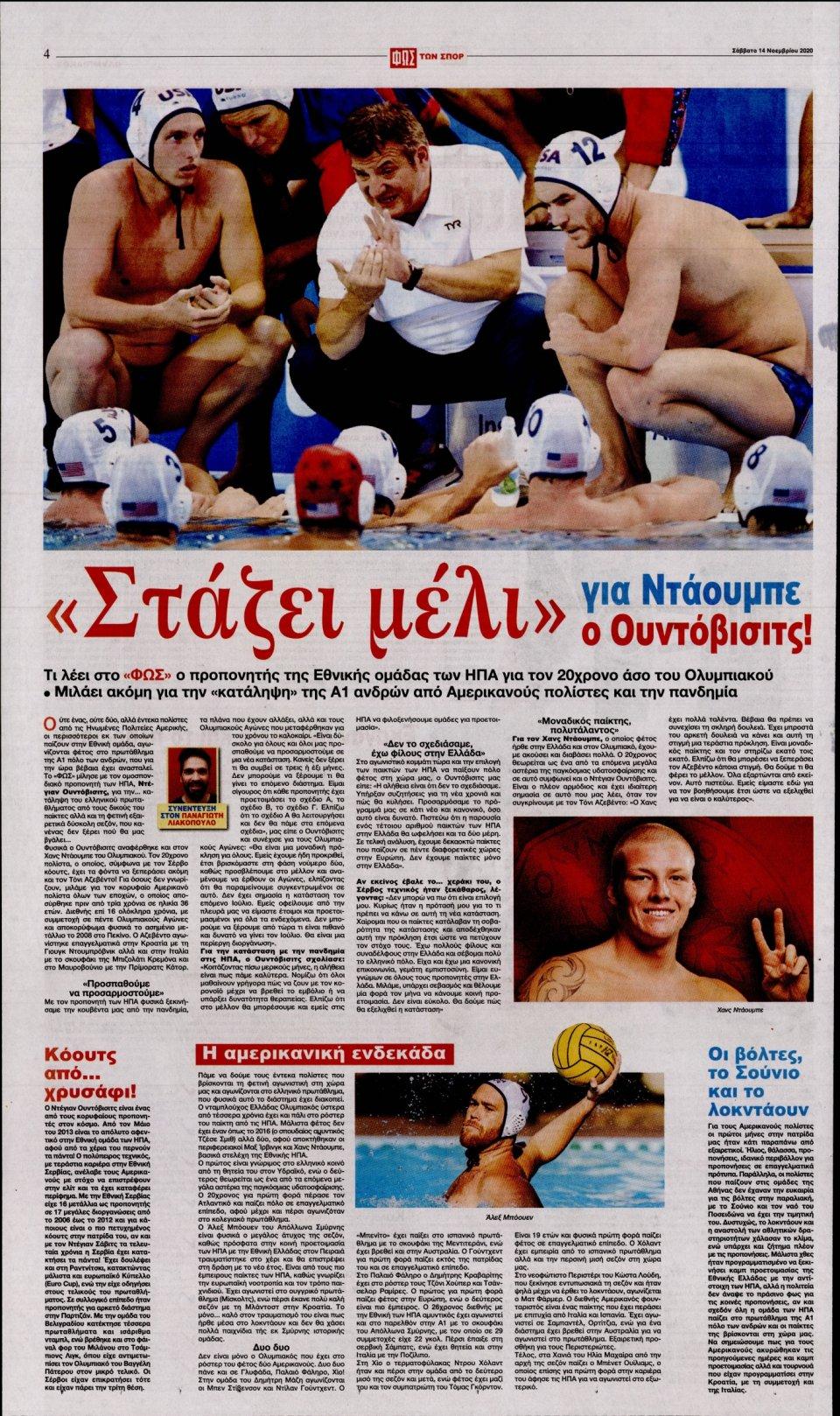Οπισθόφυλλο Εφημερίδας - Φως των Σπορ - 2020-11-14