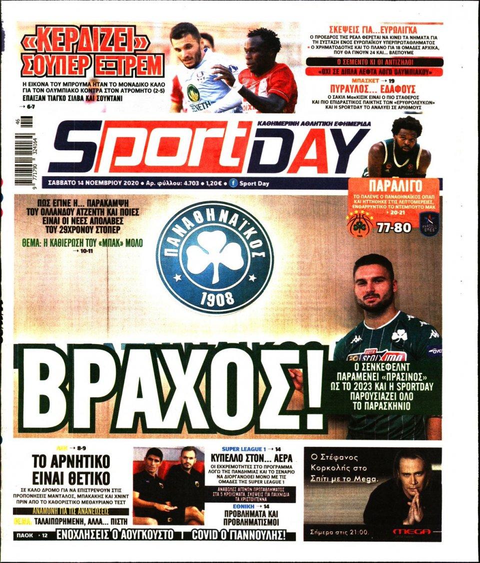 Πρωτοσέλιδο Εφημερίδας - Sportday - 2020-11-14
