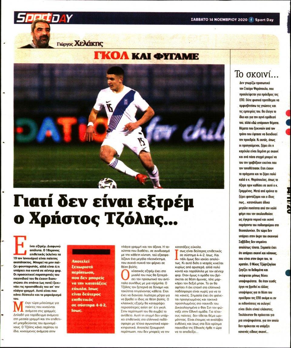 Οπισθόφυλλο Εφημερίδας - Sportday - 2020-11-14