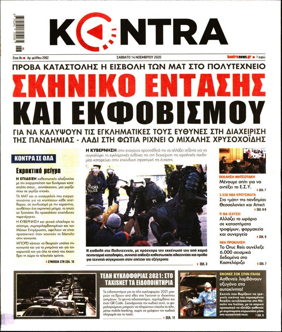 Πρωτοσέλιδο Εφημερίδας - KONTRA NEWS - 2020-11-14
