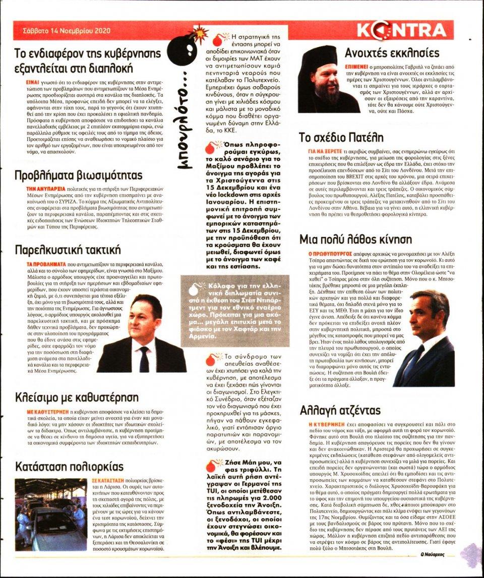Οπισθόφυλλο Εφημερίδας - KONTRA NEWS - 2020-11-14