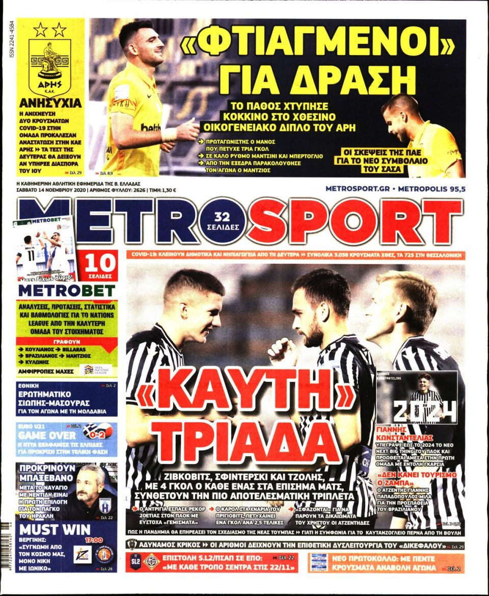 Πρωτοσέλιδο Εφημερίδας - METROSPORT - 2020-11-14