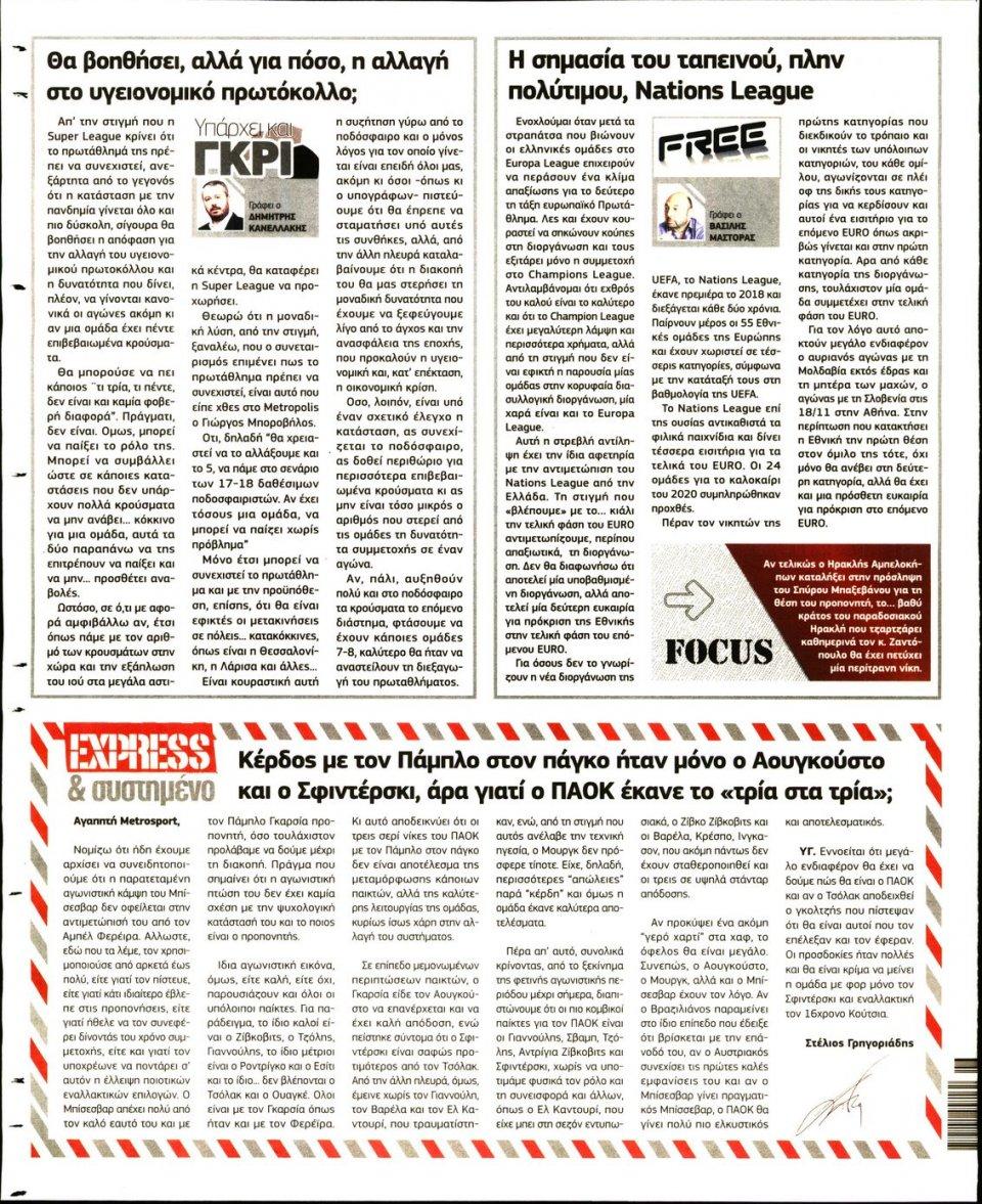 Οπισθόφυλλο Εφημερίδας - METROSPORT - 2020-11-14
