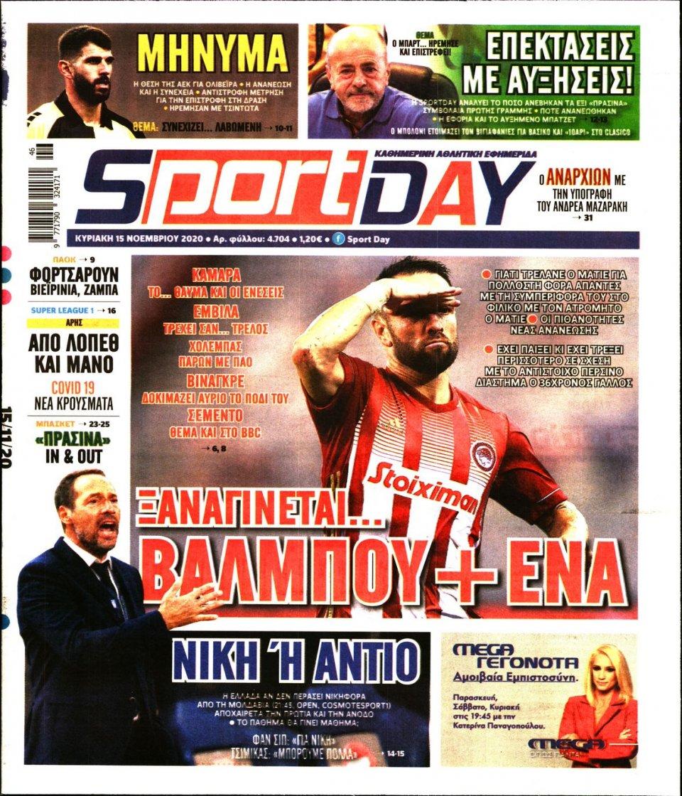 Πρωτοσέλιδο Εφημερίδας - Sportday - 2020-11-15