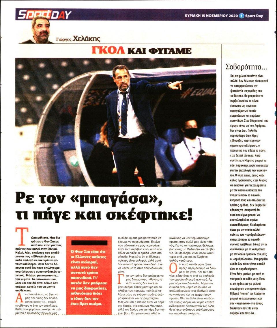 Οπισθόφυλλο Εφημερίδας - Sportday - 2020-11-15