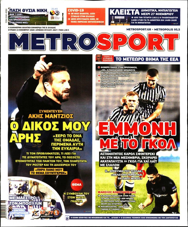Πρωτοσέλιδο Εφημερίδας - METROSPORT - 2020-11-15