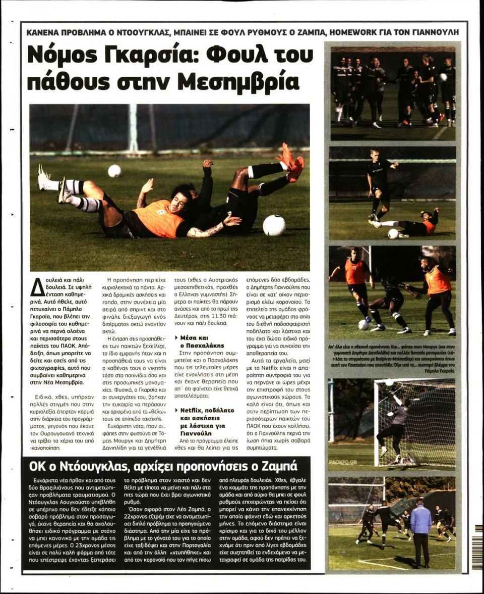Οπισθόφυλλο Εφημερίδας - METROSPORT - 2020-11-15