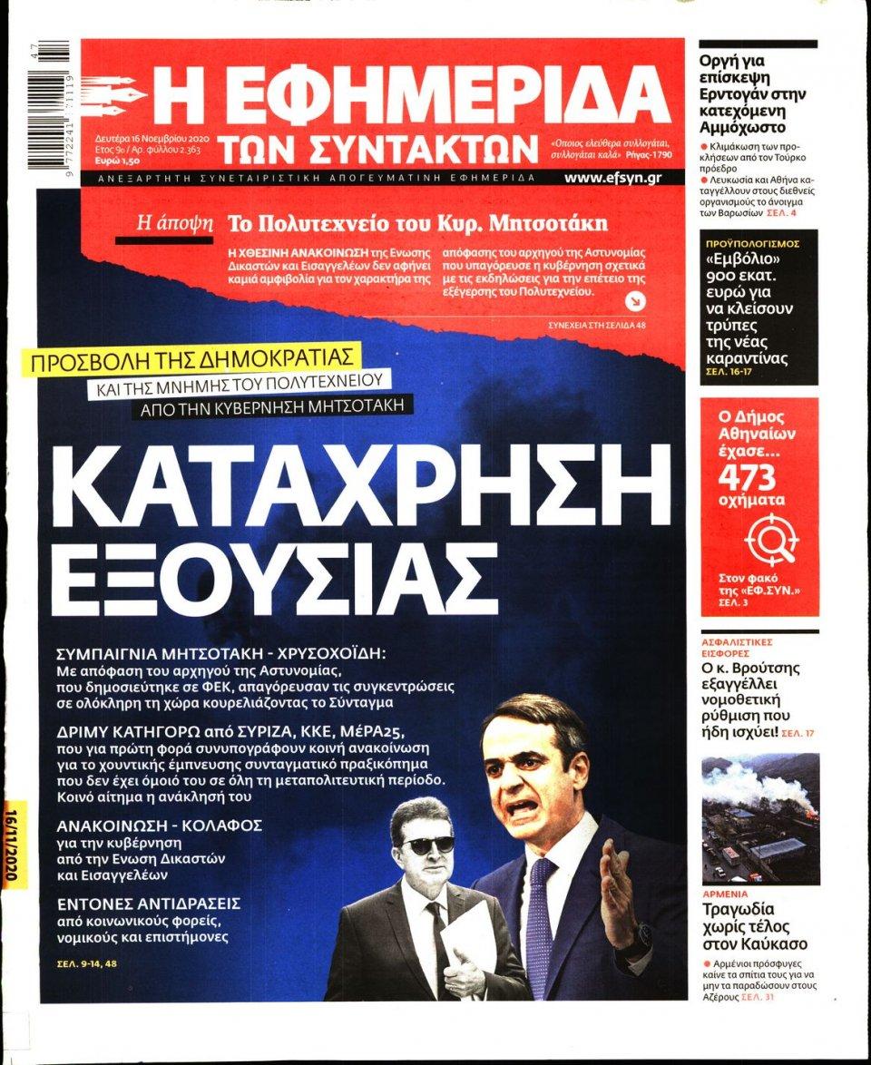 Πρωτοσέλιδο Εφημερίδας - Η ΕΦΗΜΕΡΙΔΑ ΤΩΝ ΣΥΝΤΑΚΤΩΝ - 2020-11-16