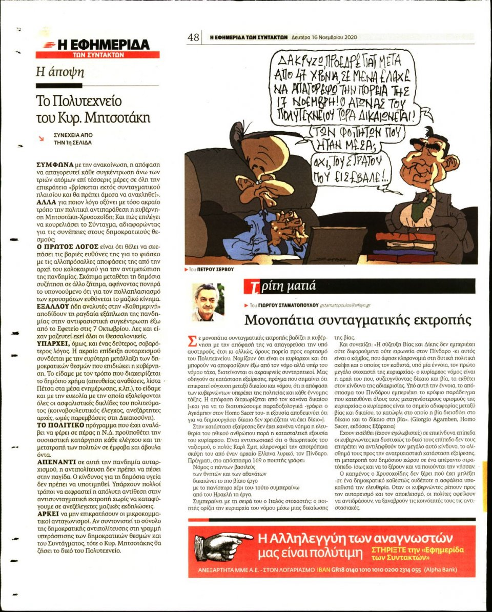 Οπισθόφυλλο Εφημερίδας - Η ΕΦΗΜΕΡΙΔΑ ΤΩΝ ΣΥΝΤΑΚΤΩΝ - 2020-11-16