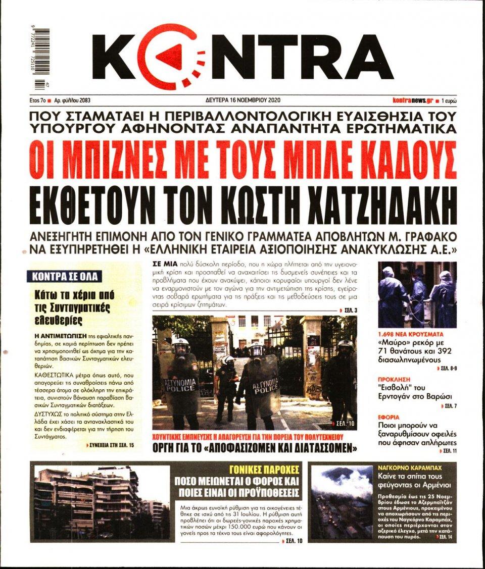Πρωτοσέλιδο Εφημερίδας - KONTRA NEWS - 2020-11-16