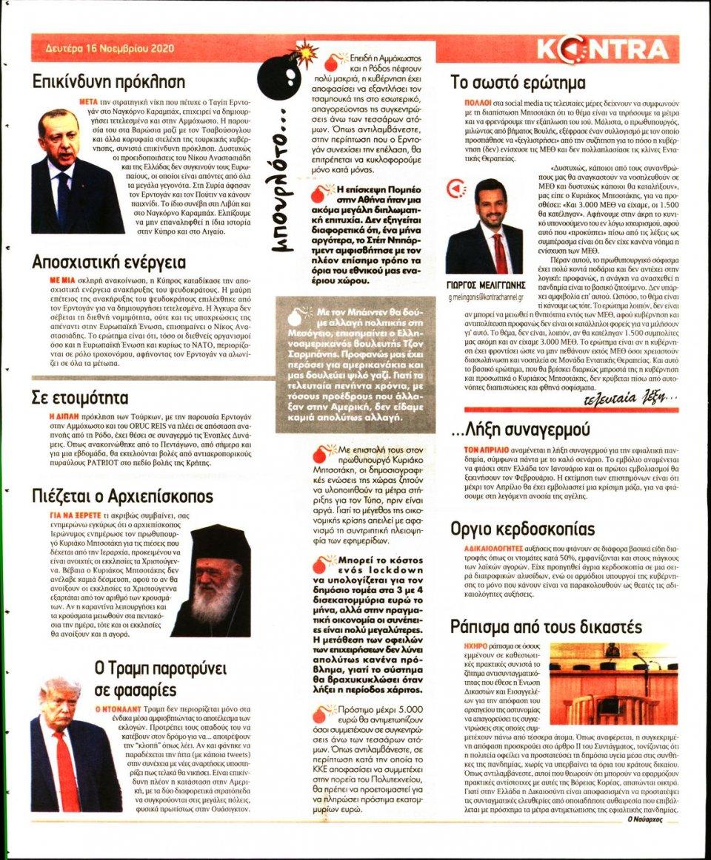 Οπισθόφυλλο Εφημερίδας - KONTRA NEWS - 2020-11-16