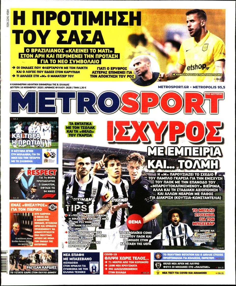 Πρωτοσέλιδο Εφημερίδας - METROSPORT - 2020-11-16