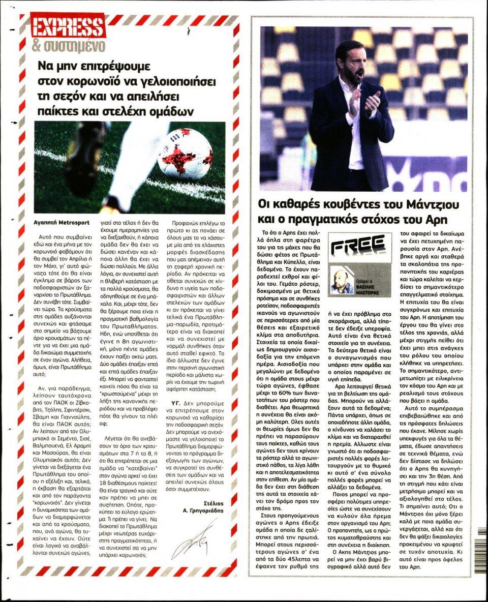 Οπισθόφυλλο Εφημερίδας - METROSPORT - 2020-11-16