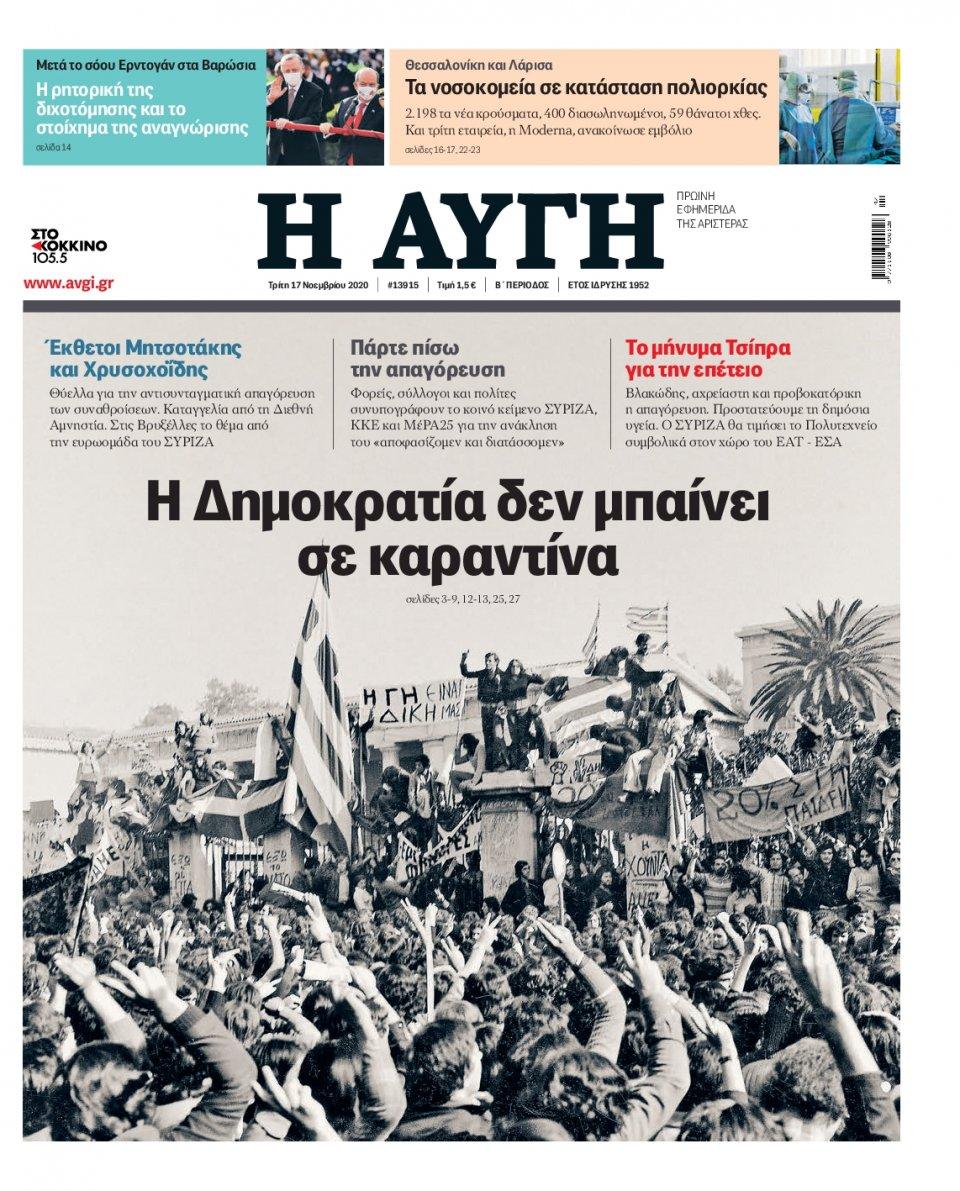 Πρωτοσέλιδο Εφημερίδας - Αυγή - 2020-11-17