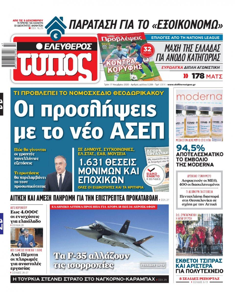 Πρωτοσέλιδο Εφημερίδας - Ελεύθερος Τύπος - 2020-11-17