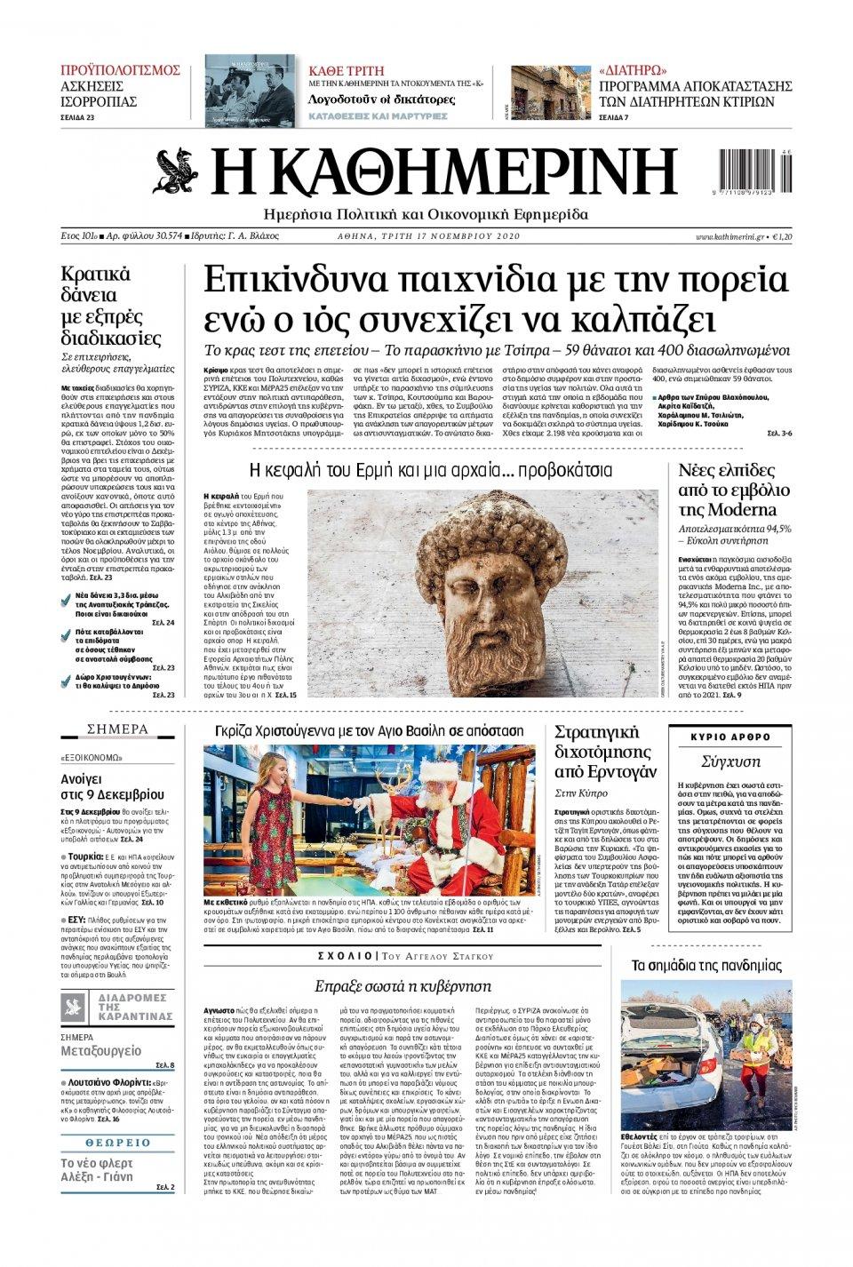 Πρωτοσέλιδο Εφημερίδας - Καθημερινή - 2020-11-17