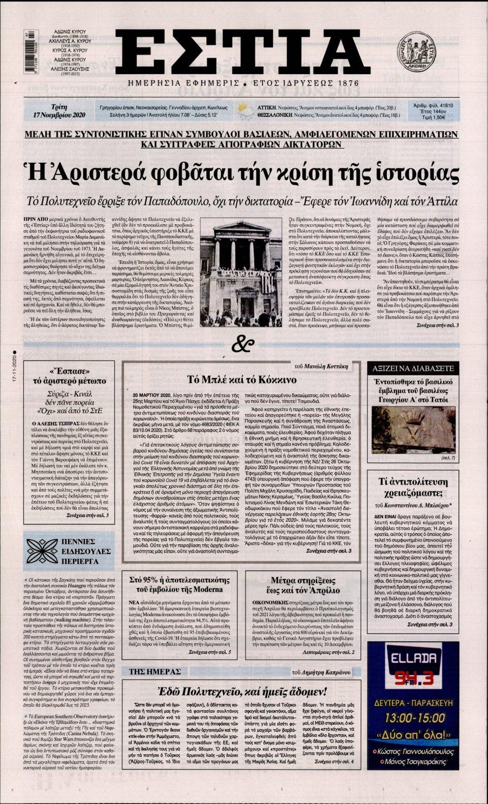 Πρωτοσέλιδο Εφημερίδας - Εστία - 2020-11-17