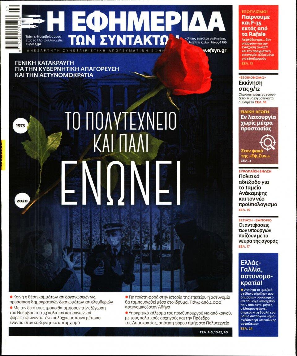 Πρωτοσέλιδο Εφημερίδας - Η ΕΦΗΜΕΡΙΔΑ ΤΩΝ ΣΥΝΤΑΚΤΩΝ - 2020-11-17