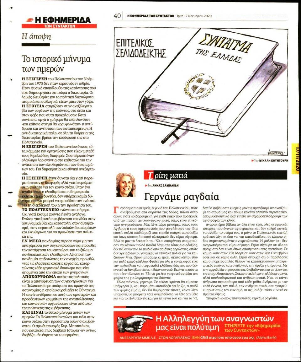 Οπισθόφυλλο Εφημερίδας - Η ΕΦΗΜΕΡΙΔΑ ΤΩΝ ΣΥΝΤΑΚΤΩΝ - 2020-11-17