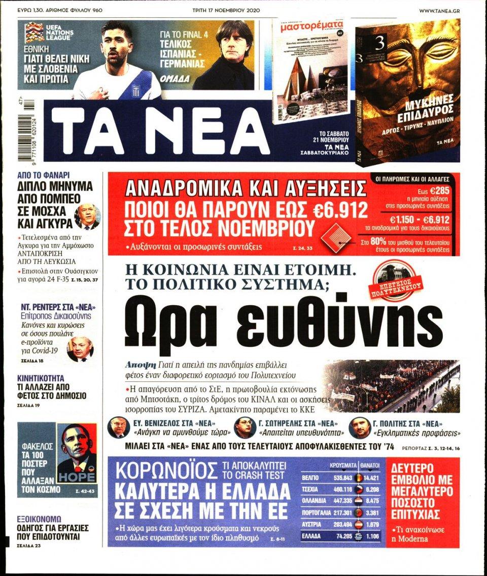 Πρωτοσέλιδο Εφημερίδας - Τα Νέα - 2020-11-17