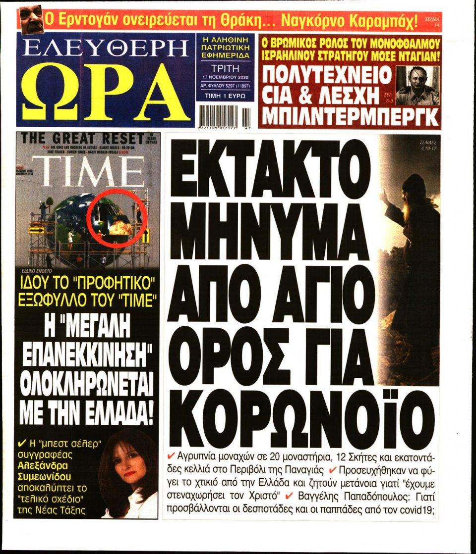 Πρωτοσέλιδο Εφημερίδας - Ελεύθερη Ώρα - 2020-11-17