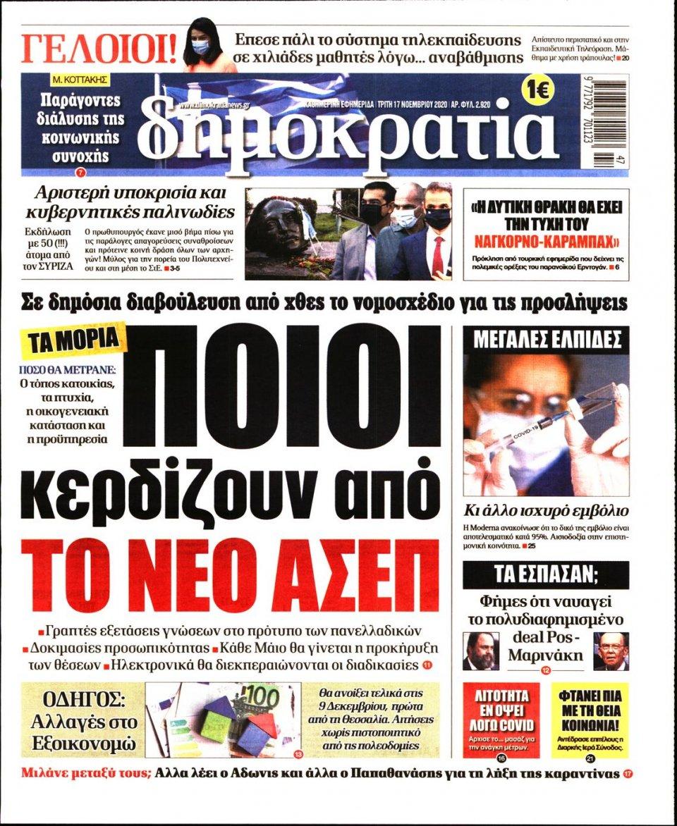 Πρωτοσέλιδο Εφημερίδας - ΔΗΜΟΚΡΑΤΙΑ - 2020-11-17