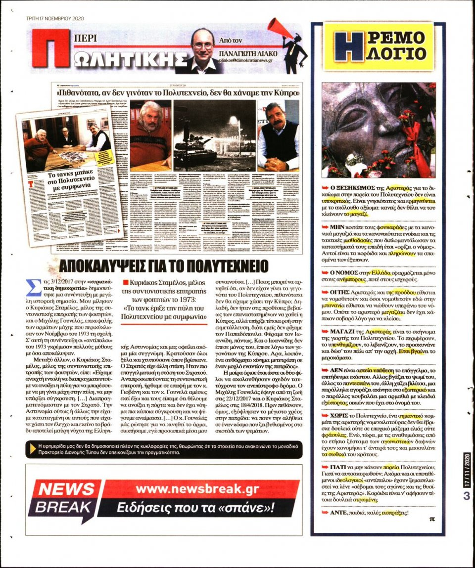 Οπισθόφυλλο Εφημερίδας - ΔΗΜΟΚΡΑΤΙΑ - 2020-11-17
