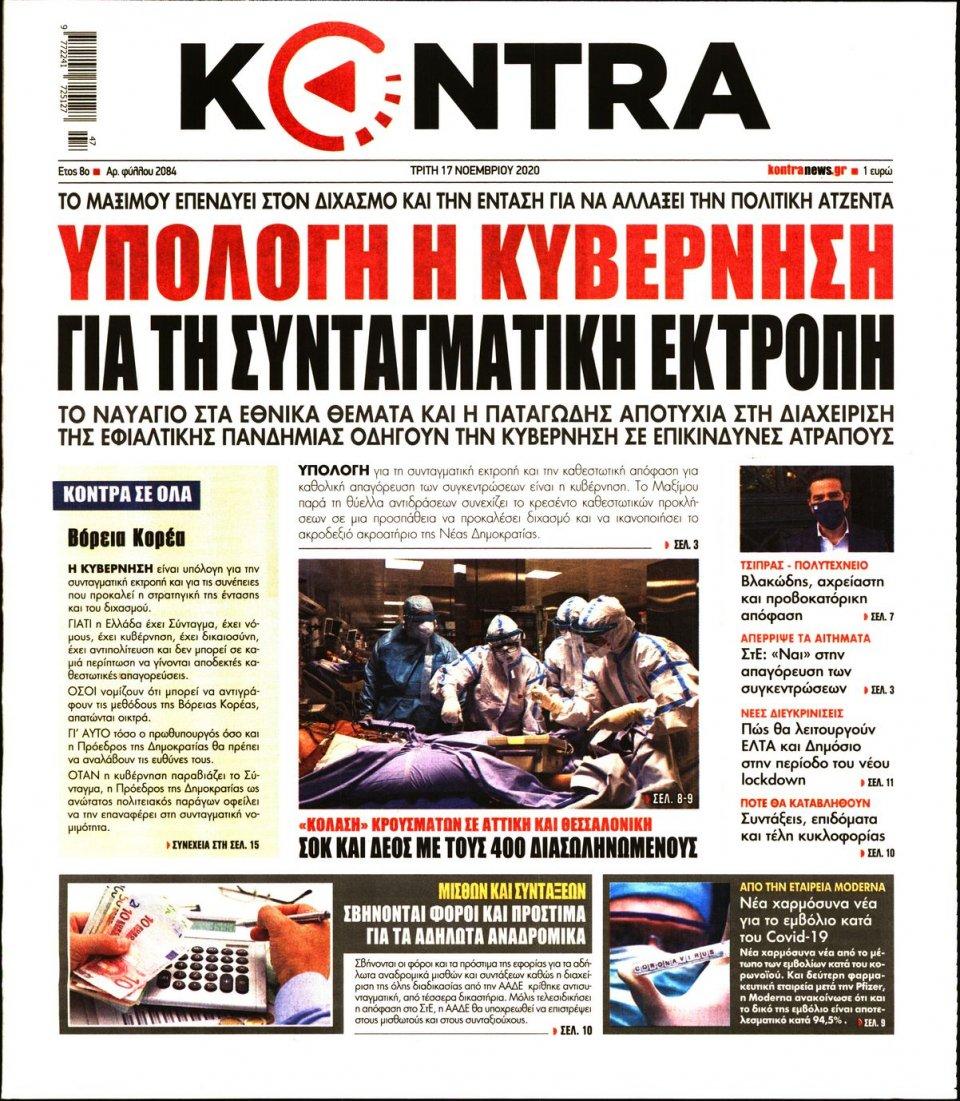Πρωτοσέλιδο Εφημερίδας - KONTRA NEWS - 2020-11-17