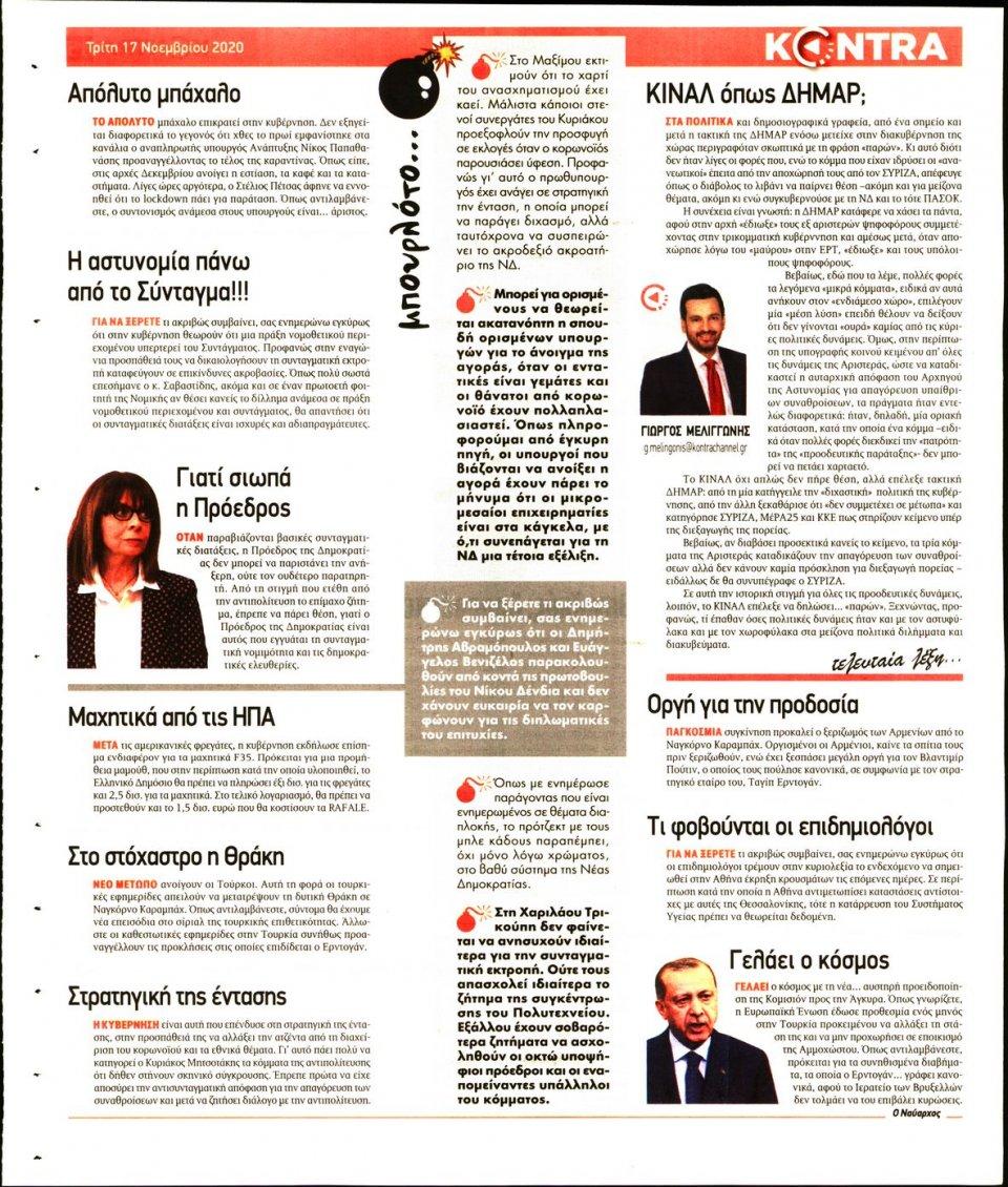 Οπισθόφυλλο Εφημερίδας - KONTRA NEWS - 2020-11-17