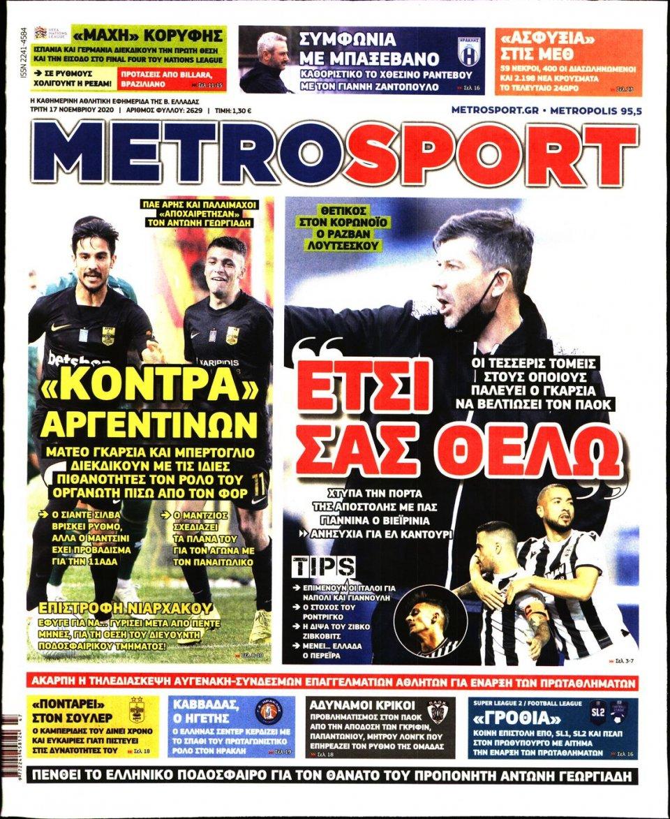 Πρωτοσέλιδο Εφημερίδας - METROSPORT - 2020-11-17