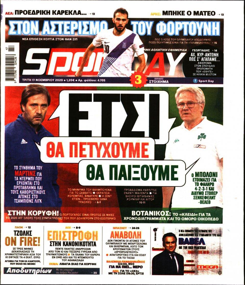 Πρωτοσέλιδο Εφημερίδας - Sportday - 2020-11-17